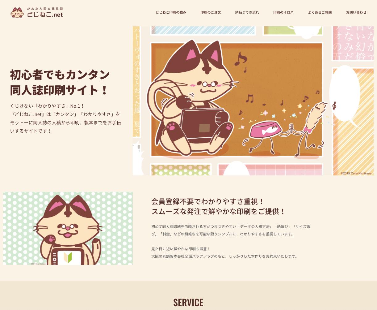 かんたん同人誌印刷どじねこ.netのWebページ画像
